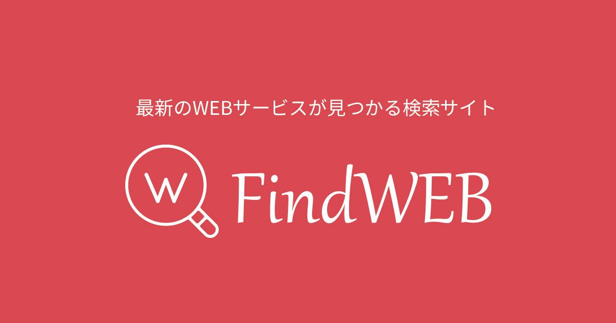 最新のWEBサービスが見つかる検索サイト FindWEB